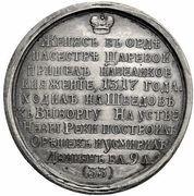Medal - Grand Duke Yuri III of Moscow, 1317-1326 (33) – reverse