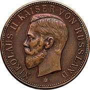 Prussia Medal for the failed visit of the Emperor Nicholas II in Berlin in 1914 – obverse