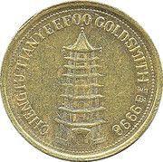 Chengtu Tianyeefoo Goldsmith (Private Issue) – obverse