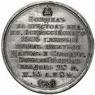 Medal - Grand Duke Vasily IV Iovannovich, 1505-1533 (№ 43) – reverse