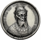 Medal - Ioann Vasilievich, the Terrible, 1533-1583 (№ 44) – obverse