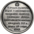 Medal - Ioann Vasilievich, the Terrible, 1533-1583 (№ 44) – reverse