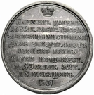 Medal - Peter I the Great, 1682-1725 (№ 53) – reverse