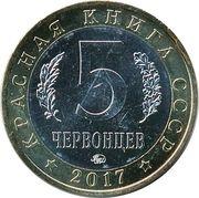 5 Chervontsev (Stag beetle) – reverse