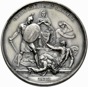 Medal - Rodomysl of the 19th Century (The Liberation of Moscow from the French Invaders) – reverse