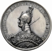 Medal - Rodomysl of the 19th Century (Crossing of the Russian border by Emperor Alexander I and his army) – obverse