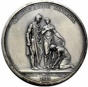 Medal - Rodomysl of the 19th Century (Liberation of Berlin) – reverse