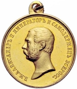 Medal - Alexander II (Award for zeal) – obverse