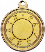 Medal - Alexander II (Award for zeal) – reverse