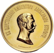 Medal - Alexander II (Unveiling of the Russian Millennium monument in Novgorod) – obverse