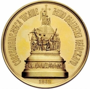Medal - Alexander II (Unveiling of the Russian Millennium monument in Novgorod) – reverse