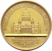 Medal - Alexander II (Consecration of the St. Isaac Cathedral in St. Petersburg) – reverse