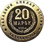 20 Marka (Cruiser Varyag) – reverse