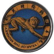 1 Rupee (Monkey) – reverse