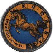 1 Rupee (Horse) – reverse