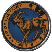1 Rupee (Goat) – reverse