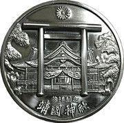 Medal - Yasukuni Shrine – obverse