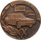 Medal - Volzhsky Avtozavod 1966-1986 – obverse