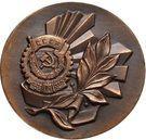 Medal - Volzhsky Avtozavod 1966-1986 – reverse