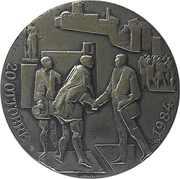 Medal - Commemoration of Italian president Sandro Pertini's visit to San Marino on 20 October 1984 – reverse