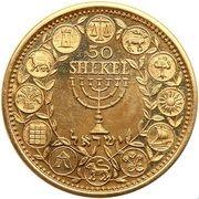50 Shekels (King David) – reverse