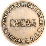 Medal - Kaohsiung Customs Bureau – reverse