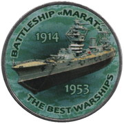 "1 Shilling (Battleship ""Marat"") – reverse"