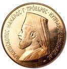 1 Sovereign (Archbishop Makarios III) – obverse