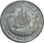 Medal - Peter I (Expedition with the naval fleet to the Gulf of Finland) – reverse