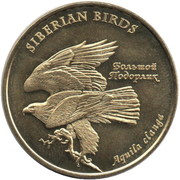 5 Dollars (Greater spotted eagle) – reverse