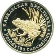 5 Chervontsev (Caucasian parsley frog) – obverse