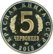 5 Chervontsev (Caucasian parsley frog) – reverse
