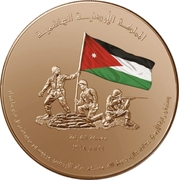 CBJ Medal - Abdullah II (Battle of Karameh) – obverse