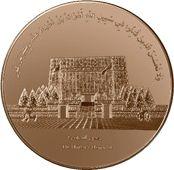 CBJ Medal - Abdullah II (Battle of Karameh) – reverse