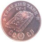 50 Rubles (Heavy Tank KV-1) – obverse