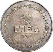 Medal - First Beirut-New York Flight – obverse