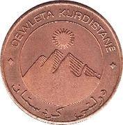 """1 Dinar (missing """"و"""") – obverse"""