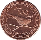 100 Dinars (Pattern) – reverse
