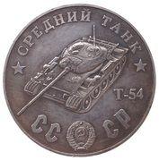 100 Rubles (Medium Tank T-54) – obverse