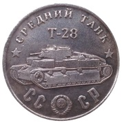 50 Rubles (Medium Tank T-28) – obverse