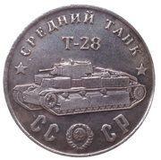 50 Rubles (Medium Tank T-28) – obverse