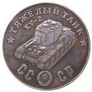 50 Rubles (Heavy Tank KV-2) – obverse