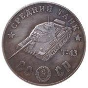 100 Rubles (Medium Tank T-43) – obverse