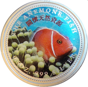 0.5 oz Silver (China Development Industrial Bank - Sea Anemone Fish) – obverse