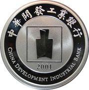 0.5 oz Silver (China Development Industrial Bank - Sea Anemone Fish) – reverse