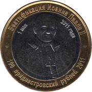 100 Roubles (Pope John Paul II; Fantasy Coinage) – reverse