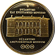 Token - Monuments and Museums of Greece (Byzantine and Christian Museum of Athens) – reverse