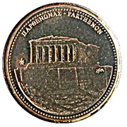 Token - Monuments and Museums of Greece (Parthenon) – obverse