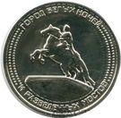 1 Coin - Saint Petersburg (Bronze Horseman) – obverse
