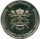1 Coin - Saint Petersburg (Bronze Horseman) – reverse
